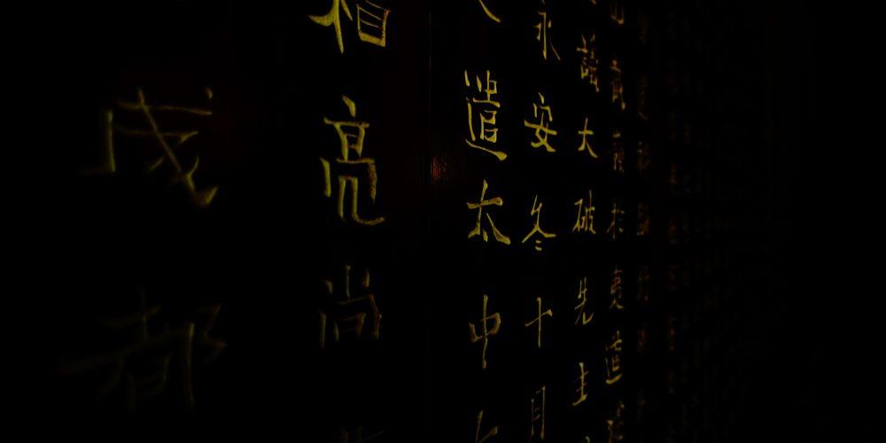 Inscription at the Chengdu Wuhou Shrine Area